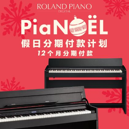 /中文/新聞與活動/2019/Roland-PiaNOEL-Holiday-Financing
