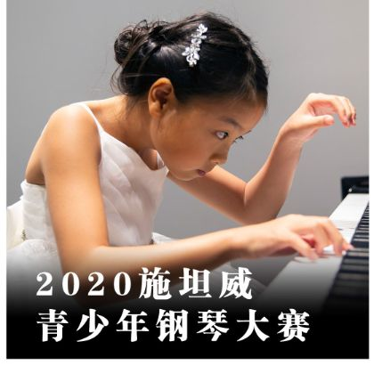 /中文/新聞與活動/2020/2020-Steinway-Junior-Piano-Competition
