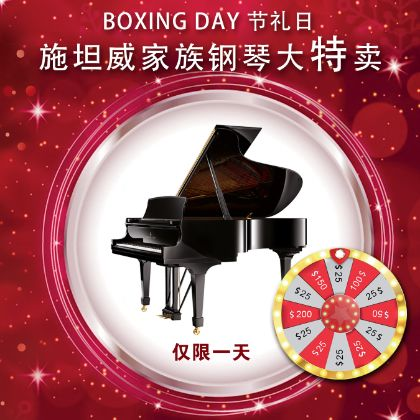 /中文/新聞與活動/2019/Boxing-Day-Steinway-Family-Piano-Sale