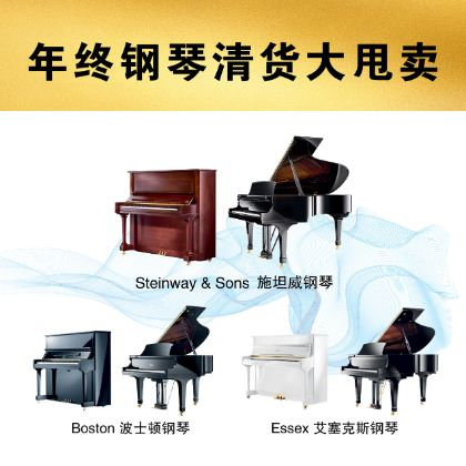 /中文/新聞與活動/2021/Year-end-Piano-Clearance-Sale